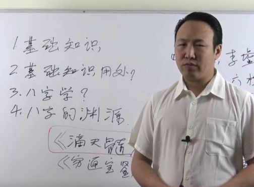 八字基础常识特色(1)