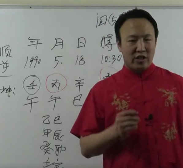 八字排盘教学(10)