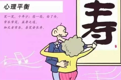 寿元与灾祸的看法