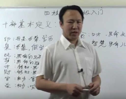 八字十神基本定义(14)