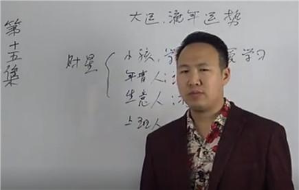 八字大运流年断事(15)