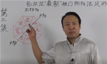 阴阳法风水视频(3)