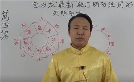 阴阳法风水视频(4)