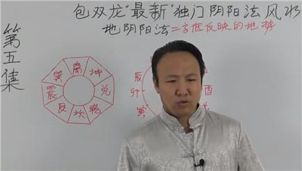 阴阳法风水视频(5)