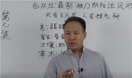 阴阳法风水视频(7)