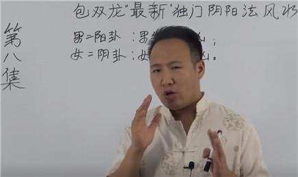 阴阳法风水视频(8)