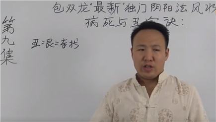 阴阳法风水视频(9)