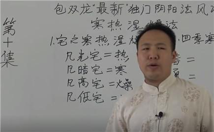 阴阳法风水视频(10)