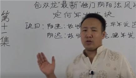 阴阳法风水视频(11)