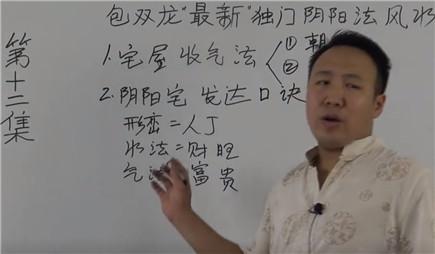 阴阳法风水视频(12)