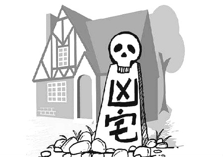 什么样的房子是凶宅