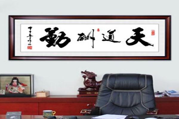 家中和公司办公室不能挂的字画