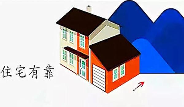 房屋靠山在风水上有什么禁忌