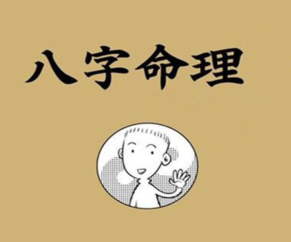 八字中常用的专业术语解释