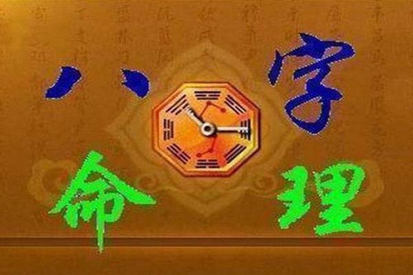 八字用忌神入库入墓代表的含义