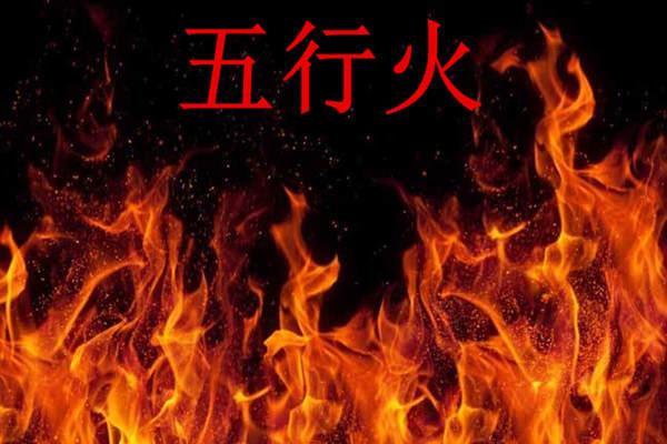 八字中的五行火该如何理解