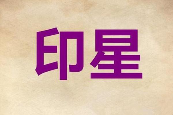 八字缺少某个十神的命理特征