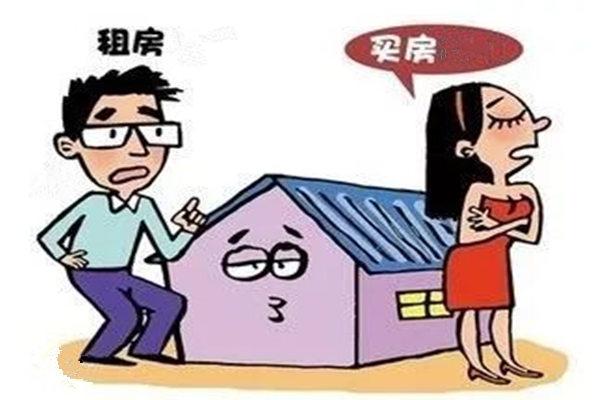 租房买房时需注意的风水问题