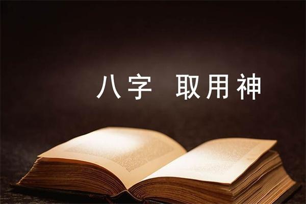 八字取用神的简易方法.jpg