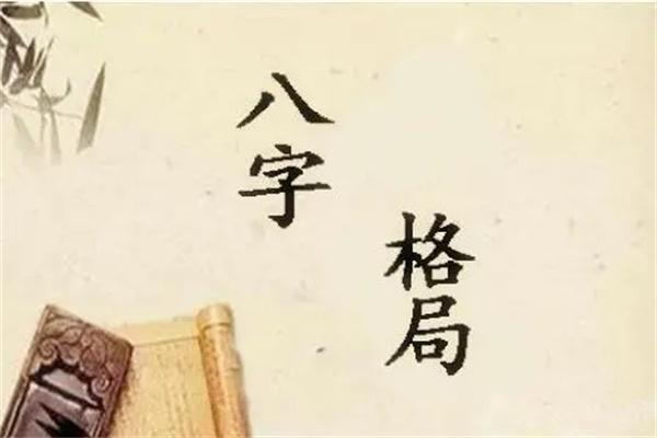 八字成格局什么意思.jpg
