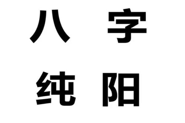 男八字纯阳有多可怕.jpg