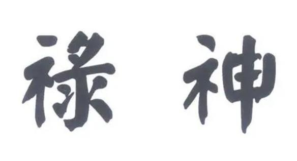 八字中禄神是什么意思.jpg